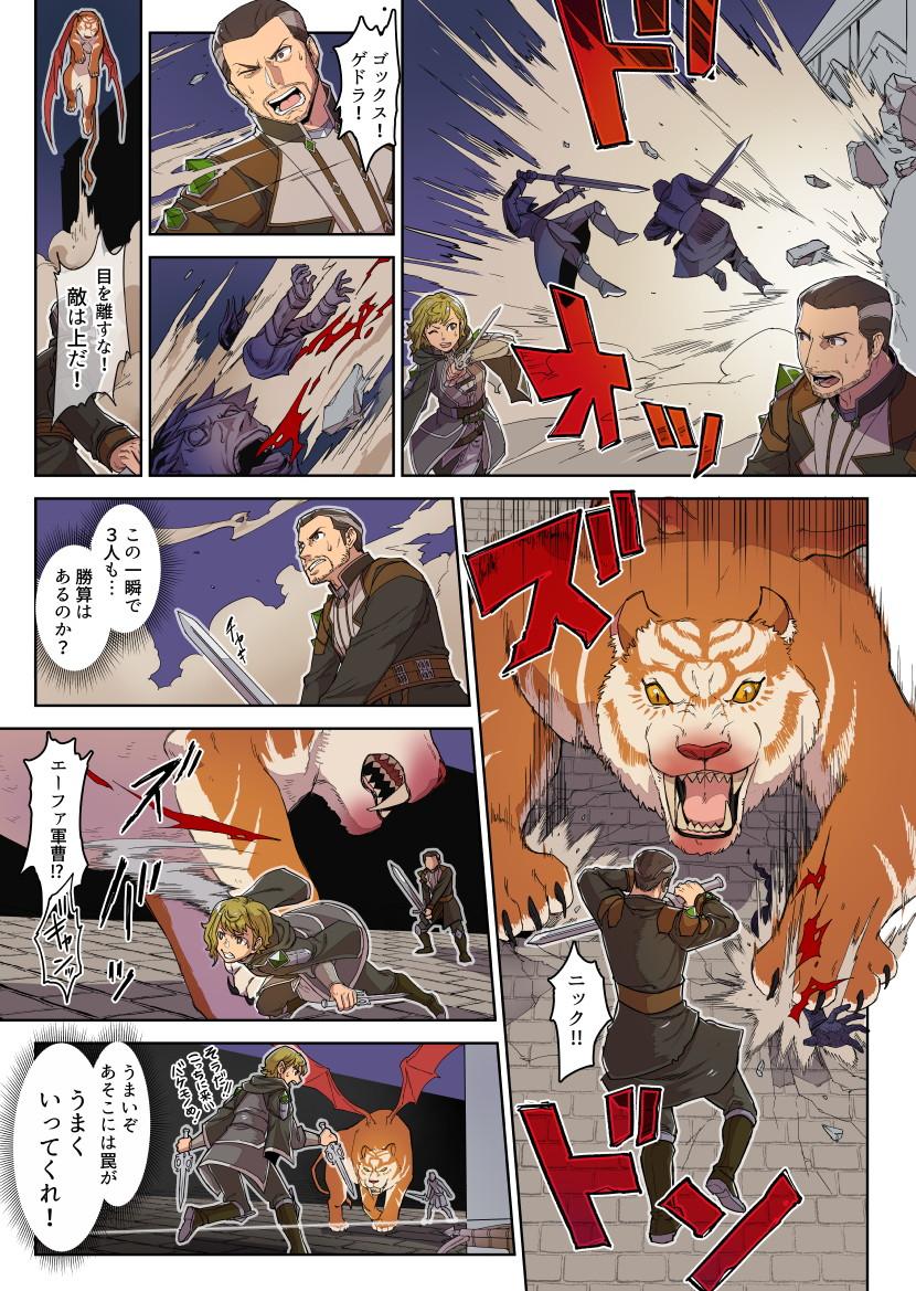 storycomic_iko_002.jpg