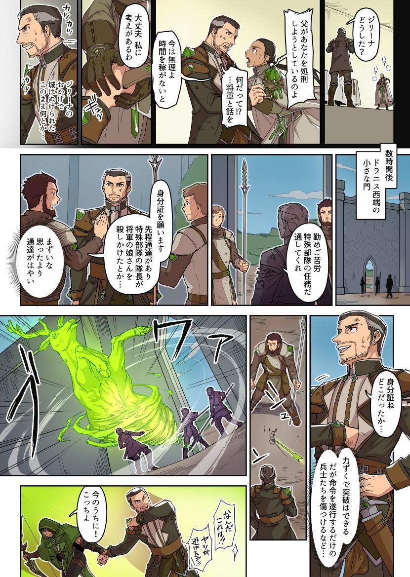 storycomic_iko_005.jpg