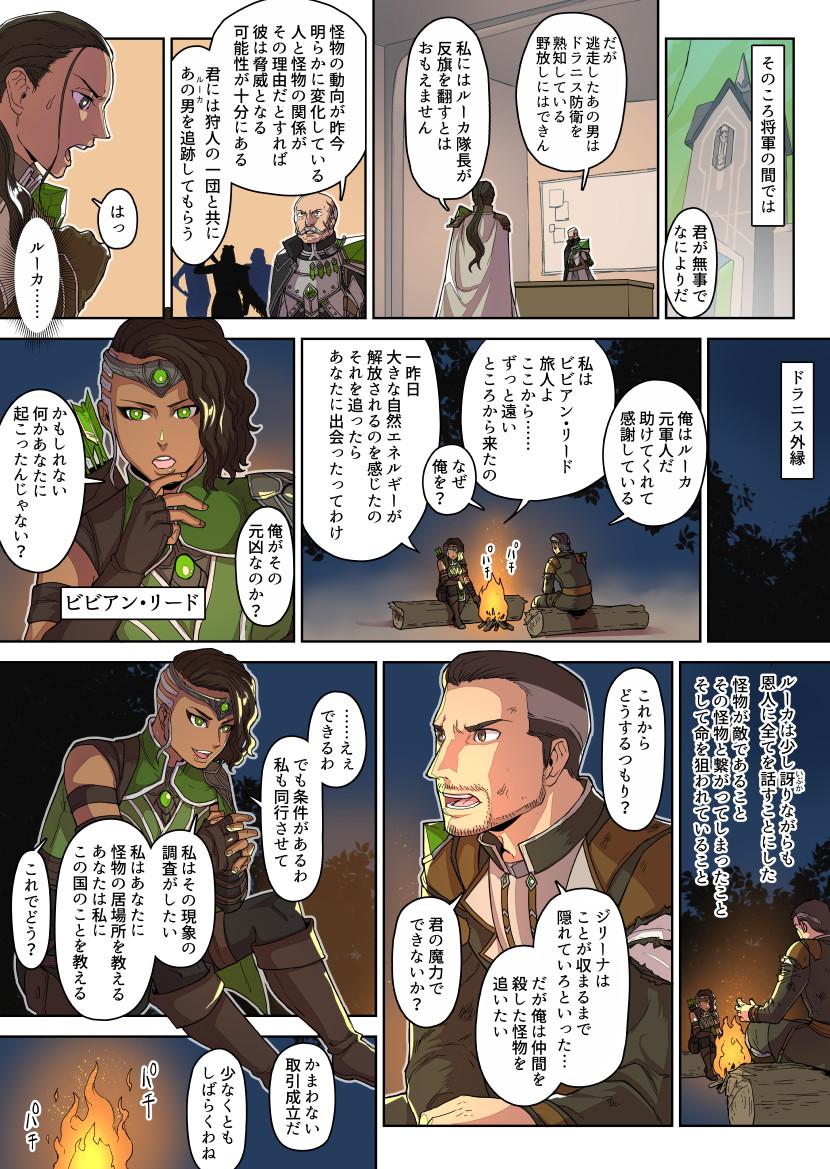storycomic_iko_006.jpg