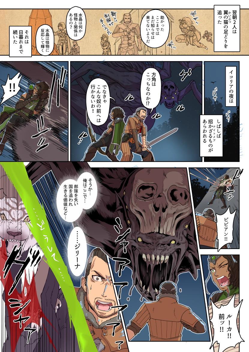 storycomic_iko_007.jpg
