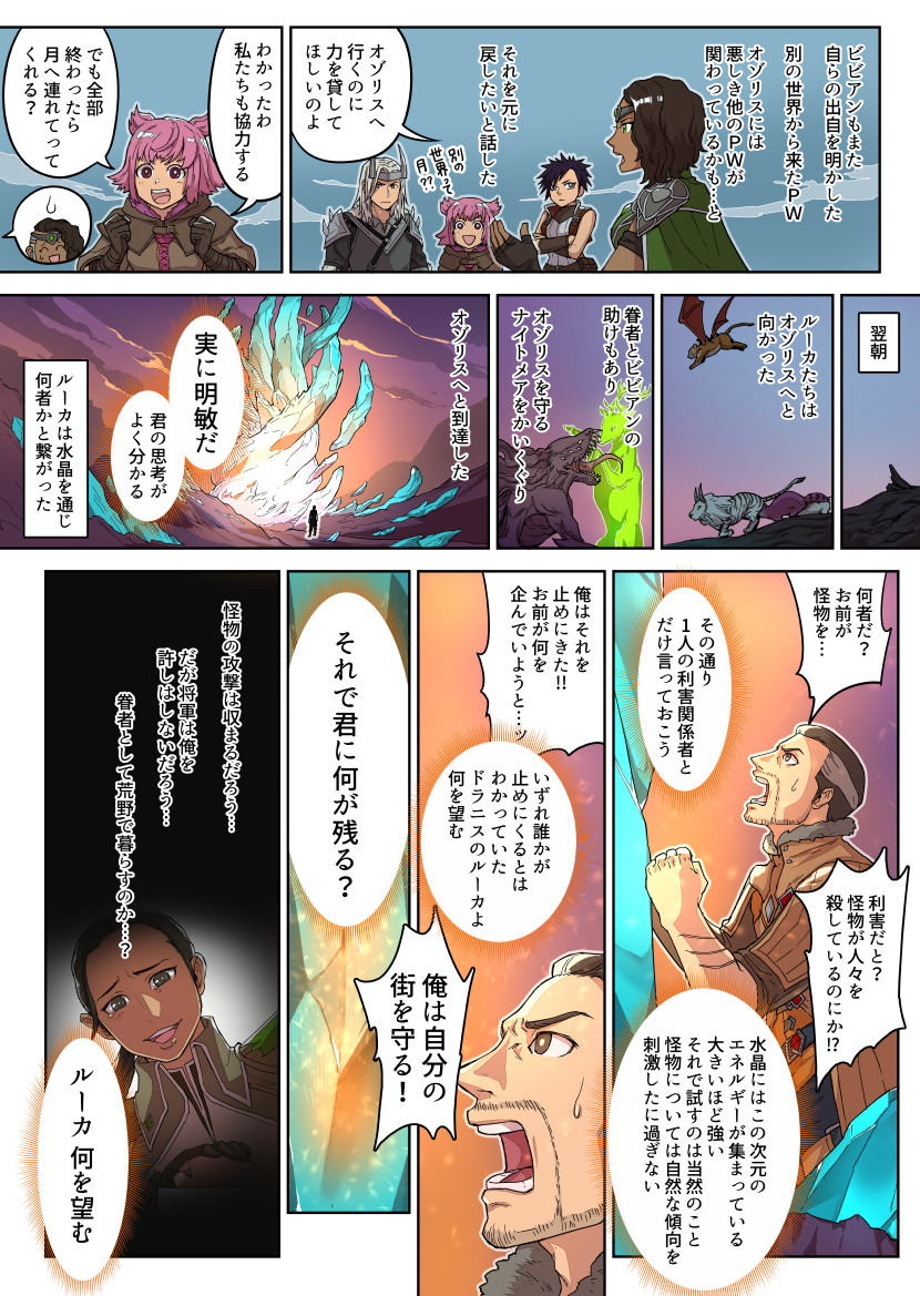 storycomic_iko_010.jpg