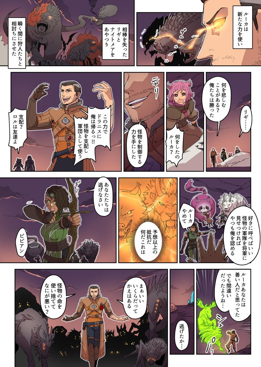 storycomic_iko_012.jpg