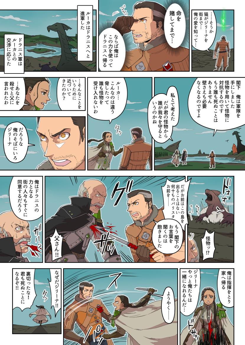 storycomic_iko_014.jpg