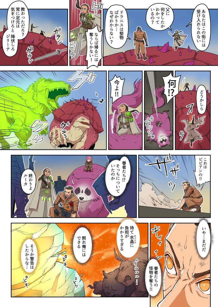 storycomic_iko_016.jpg