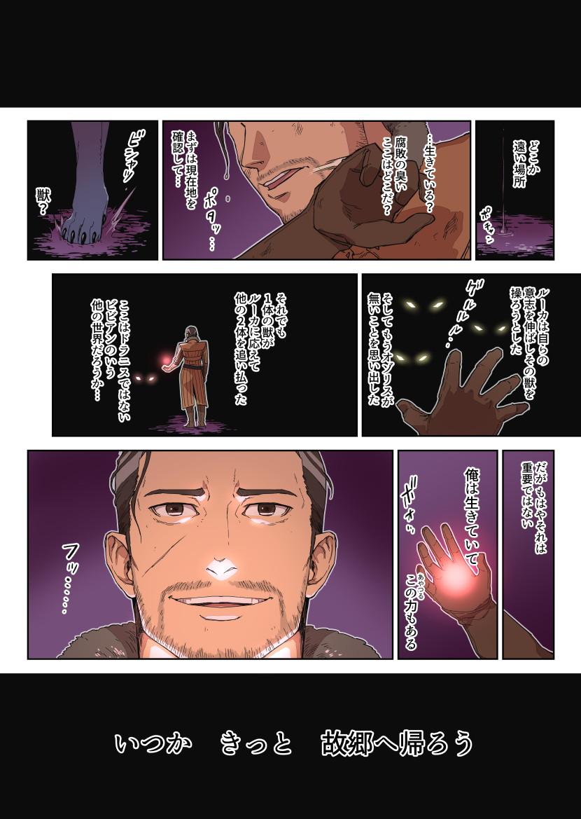 storycomic_iko_018.jpg