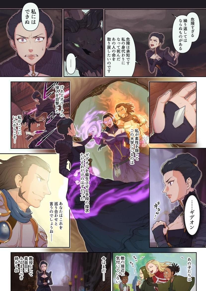 storycomic_stx_006.jpg