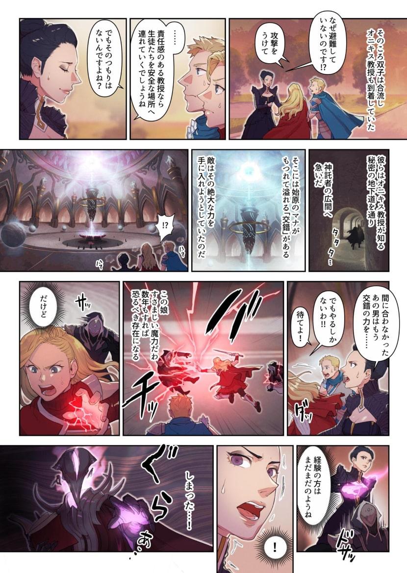 storycomic_stx_012.jpg