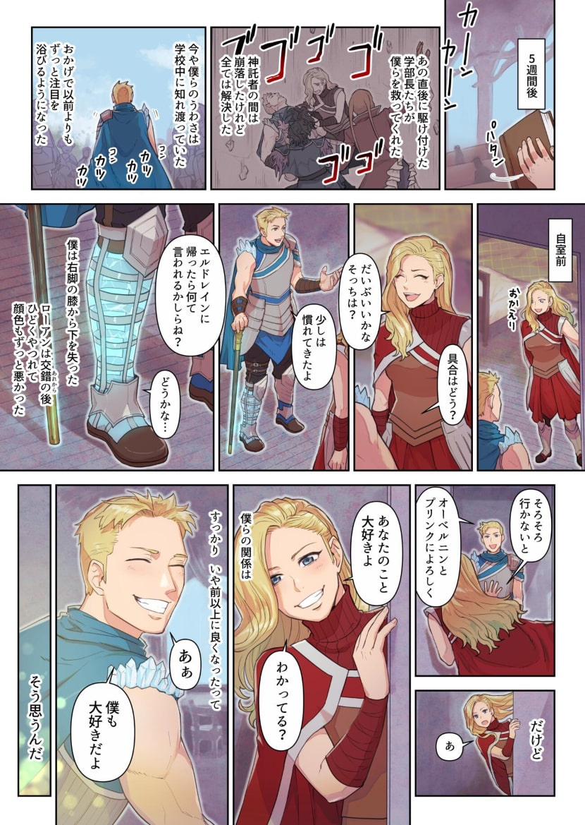 storycomic_stx_017.jpg