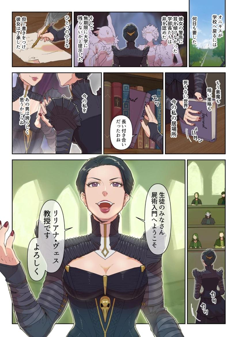 storycomic_stx_018.jpg