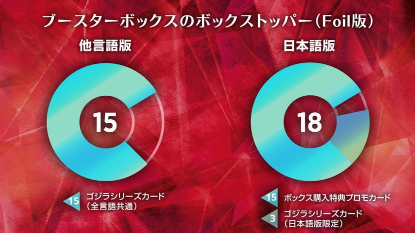 02_Monster_Series_jp.jpg