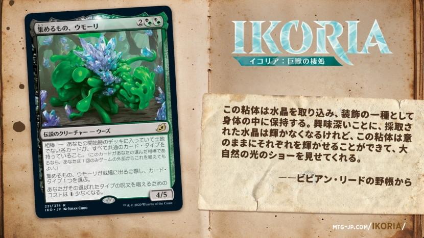 mtgiko_charactercards_ja_10.jpg