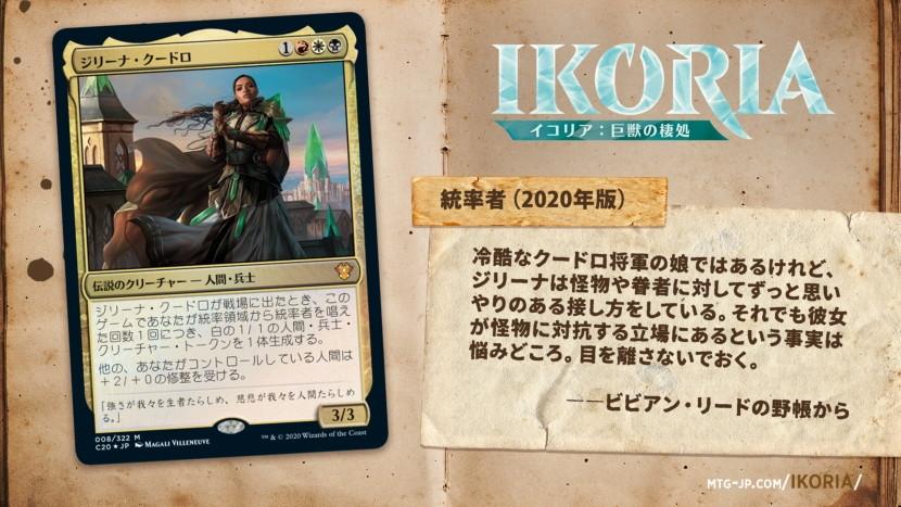 mtgiko_charactercards_ja_11.jpg