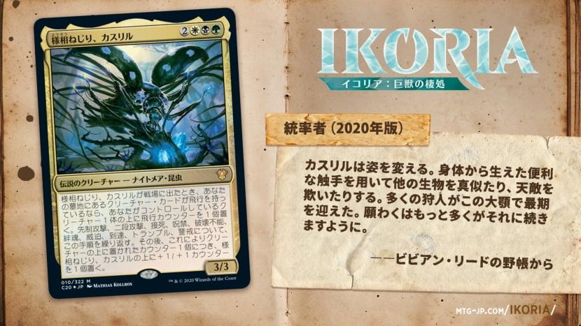 mtgiko_charactercards_ja_13.jpg