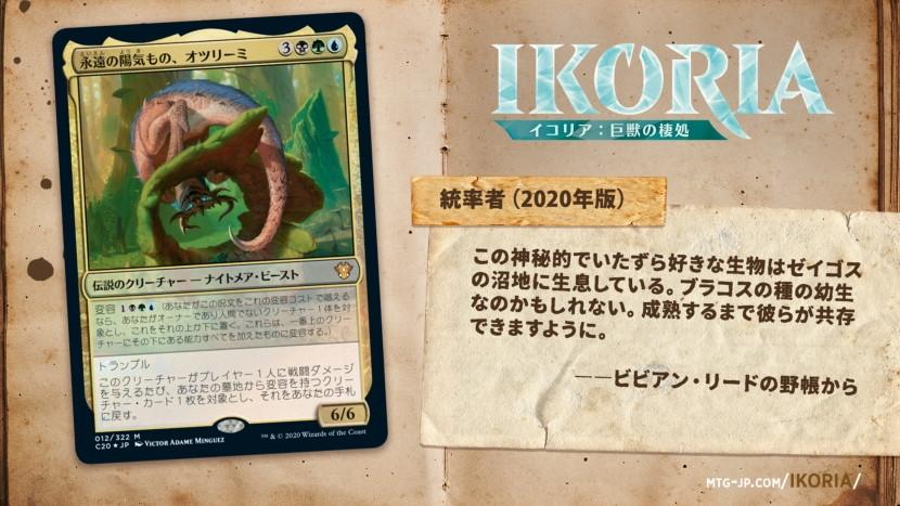 mtgiko_charactercards_ja_15.jpg