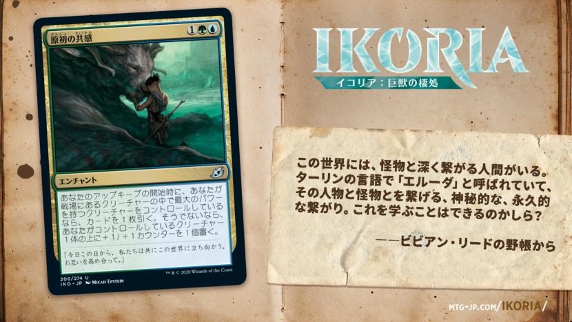 mtgiko_charactercards_ja_16.jpg