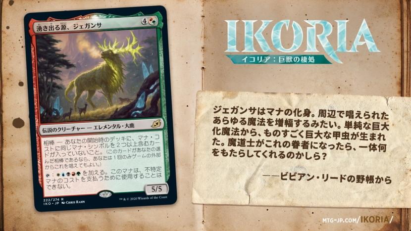 mtgiko_charactercards_ja_22.jpg