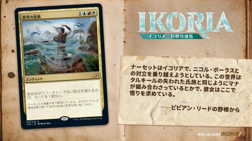 mtgiko_charactercards_ja_29.jpg