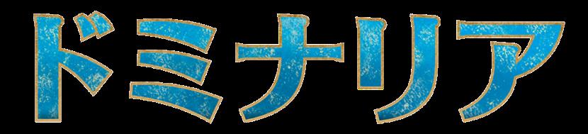 dom_logo_jp.png