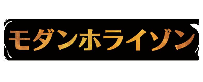 mtgmh1_logo_ja.png