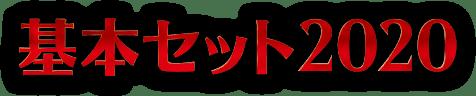 ja_m20_logo.png