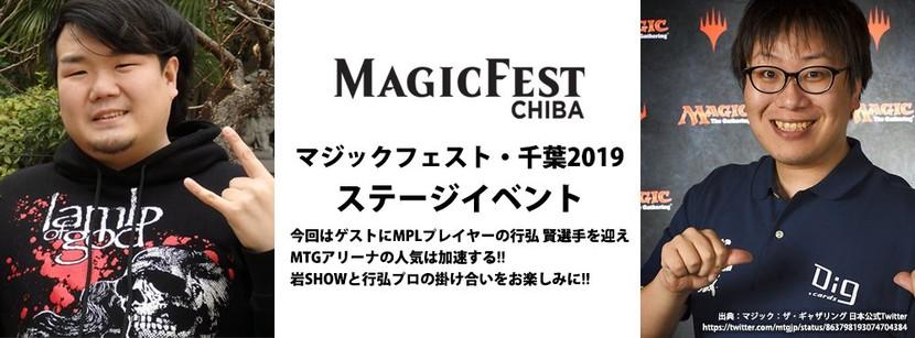 mfchi19_stage1.jpg