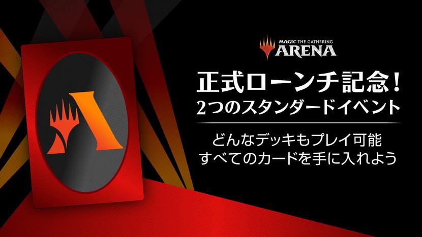 Arena_Launch-CelebrationJP.jpg