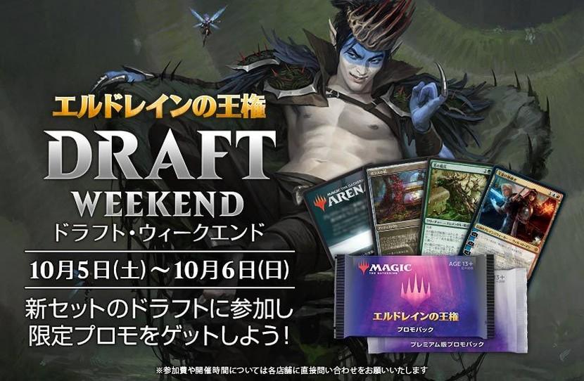eld_draft_weekend_header.jpg