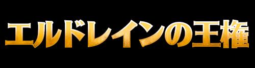 ja_eld_products_logo_v2.png