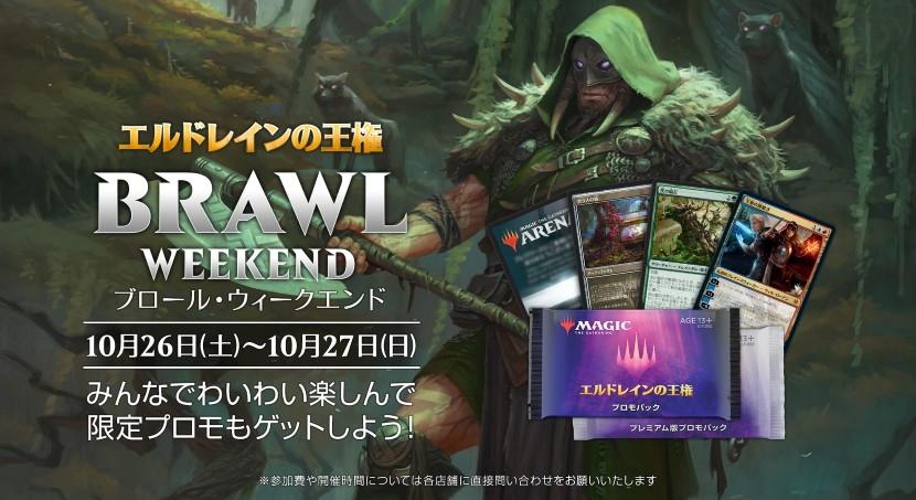 eld_brawl_weekend_header.jpg