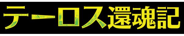 ja_mtgthb_logo.png