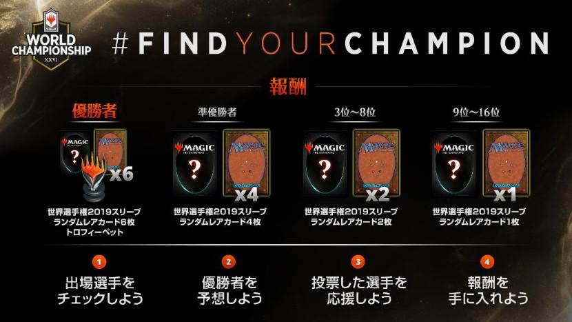 mtgwc19_findyourchampion_ja.jpg