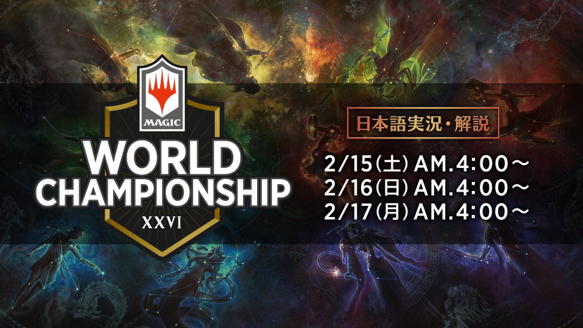 worldchampionship2019_header.jpg