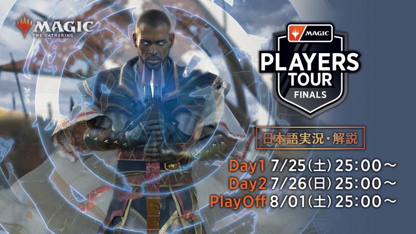 playerstourfinal2020.jpg