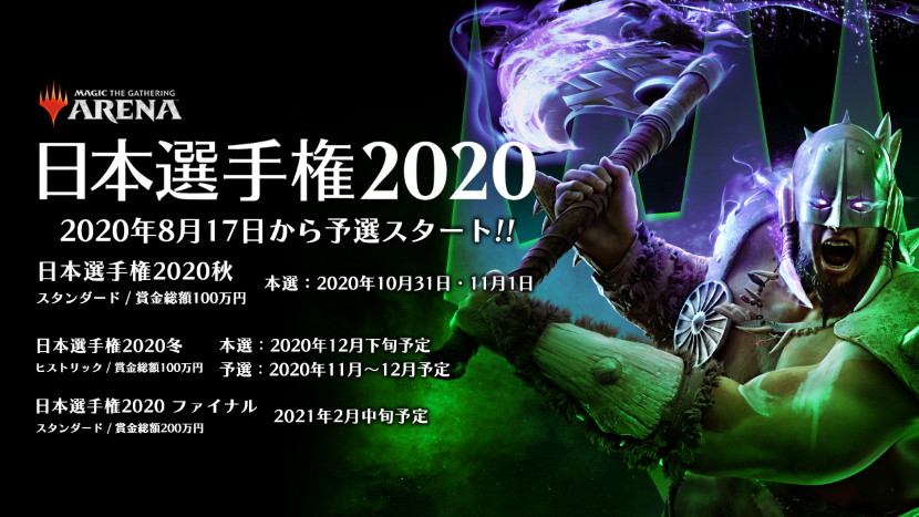 japanchampionship2020.jpg