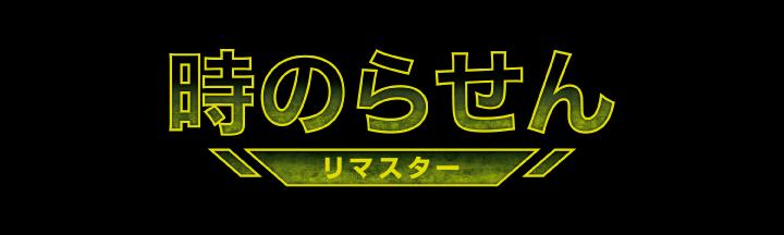 TSR_Logo_ja.png