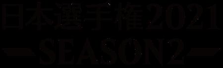 mtgjc21season2_logo_black.png